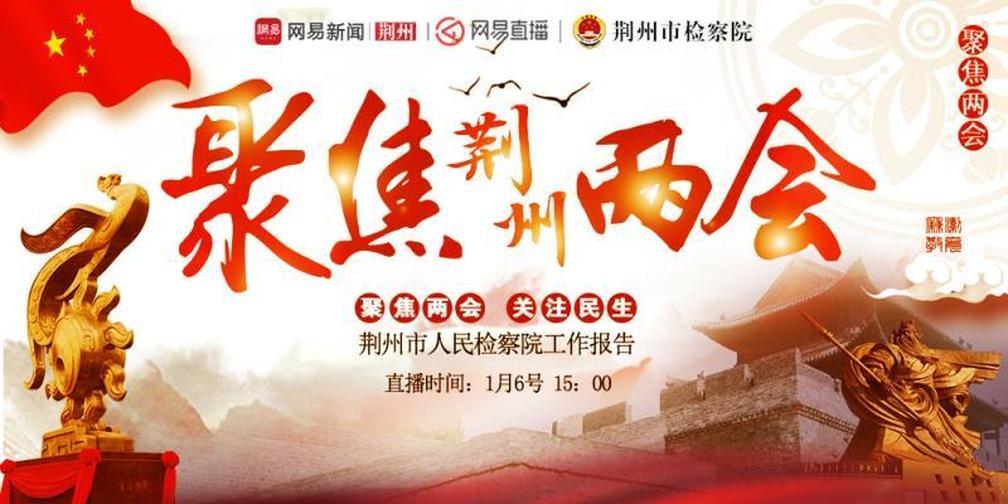 聚焦荆州两会 荆州市检察院工作报告