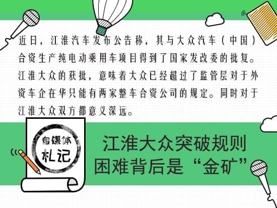 自媒体札记:江淮大众突破规则 困难背后是'金矿'