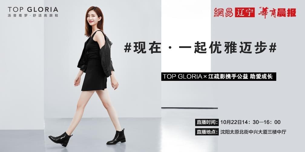 TOP GLORIA#现在·一起优雅迈步#