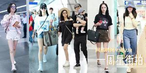 一周星街拍:陈妍希陈晓抱娃现身机场好温馨