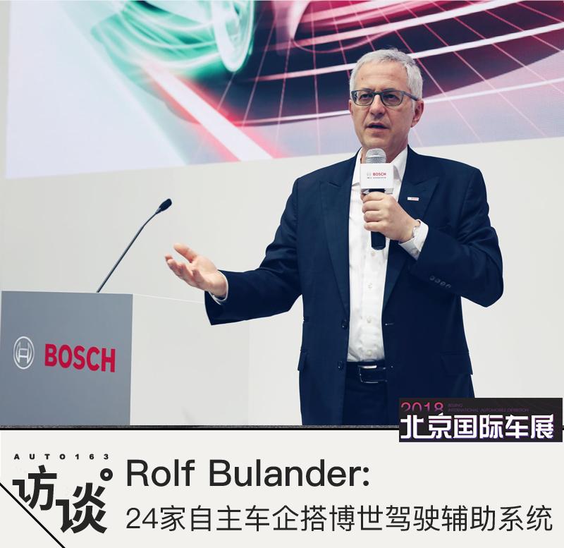 Rolf Bulander:24家自主车企搭博世驾驶辅助系统