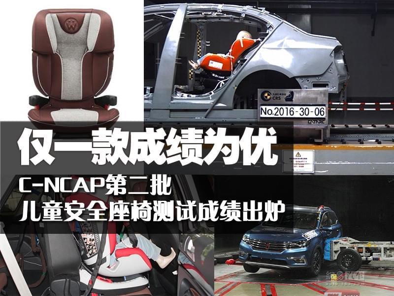 C-NCAP第二批儿童安全座椅测试成绩出炉