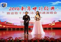 三亚学院2018新年中外经典暨讴歌十九大诗文朗诵演唱会成功举办