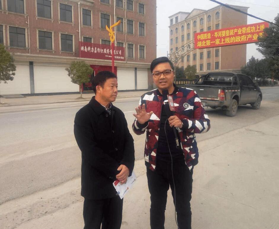"""""""我是荆州代言人""""直播走进岑河  聚焦婴童服饰"""