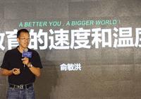 俞敏洪最新演讲:互联网要有速度 教育要有温度