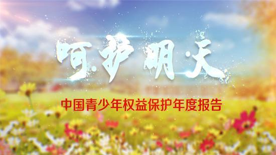 《呵护明天》关注青少年性教育 一起呵护中国的明天
