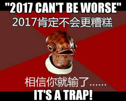 轻松一刻元旦版:2016年过去了,我不是很怀念它