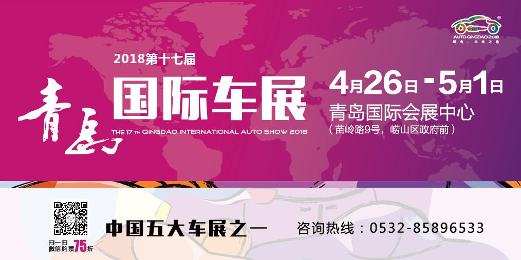2018第十七届青岛国际车展
