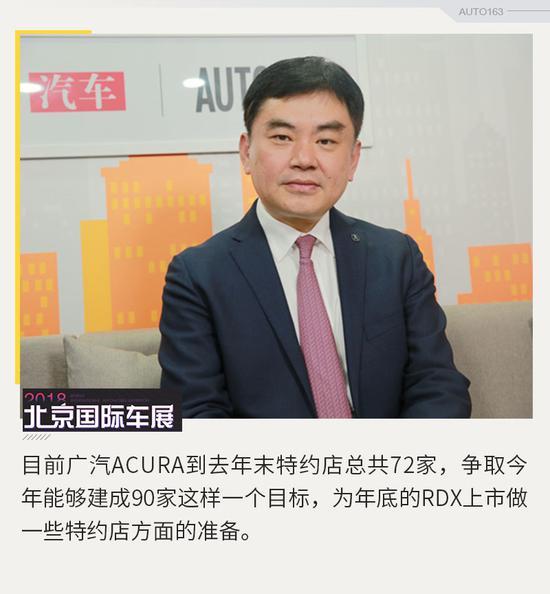 傅锦明:将增加特约店数量以应对RDX上市