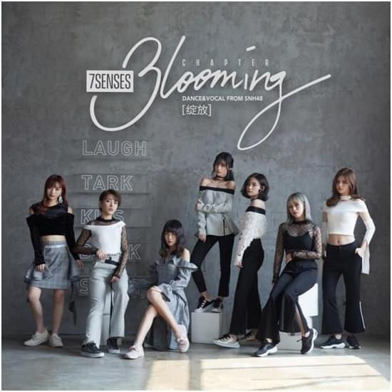SNH48小分队7SENSES《Chapter:Blooming》上线