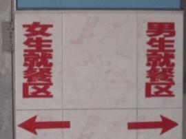 重庆一中学分男女食堂 杜绝早恋还是另有原因?