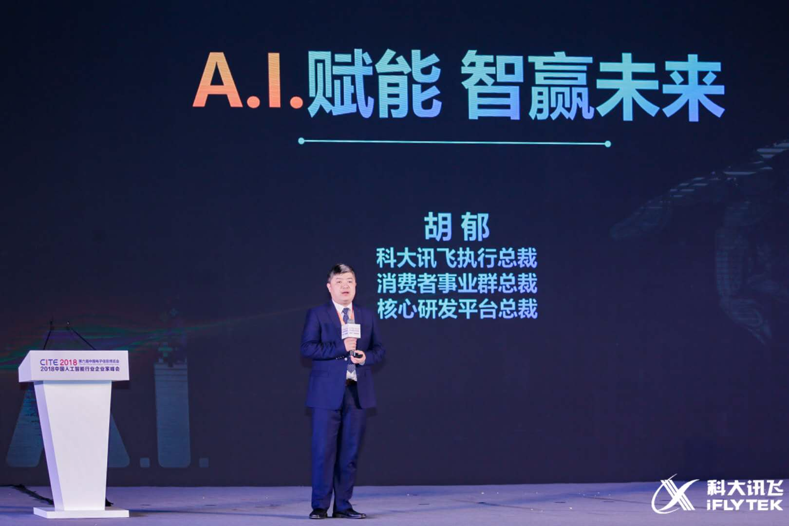 智能产品亮相CITE 2018  科大讯飞胡郁谈AI