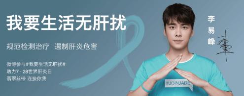 李易峰加入翡翠丝带行动 助力7.28世界肝炎日