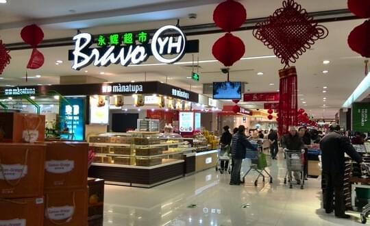 永辉超市复牌高开低走 刘强东旗下两公司浮盈55亿