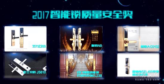 葵花奖颁奖盛典   2017智能锁质量安全奖揭晓