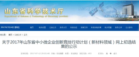 """山东""""竞技行动""""新材料领域网上初选结果开始公示"""