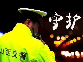 广播剧《守护》第36集