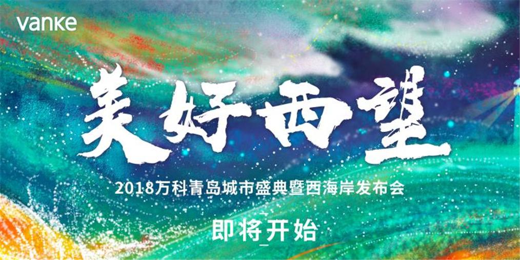 2018万科青岛城市盛典暨西海岸发布会