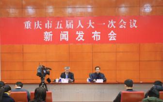 重庆市五届人大一次会议26日开幕 共8项主要议程