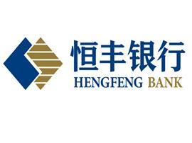 恒丰银行福州分行完成网络扁平化改造 提速数字化转型