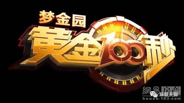 纵联天御《黄金100秒》第二场热情放送!
