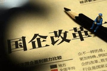 """垄断央企持续破题 国企改革酝酿""""破竹之势"""""""