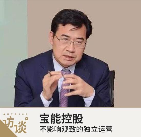 刘良:宝能控股不影响观致的独立运营和品牌定位