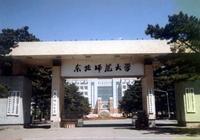 东北师范大学2018年保送生招生简章
