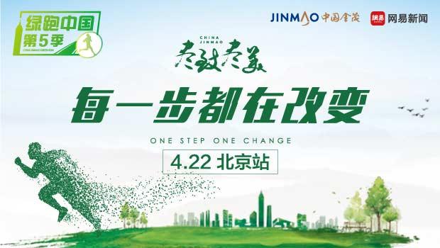 绿跑中国第五季报名通道开启