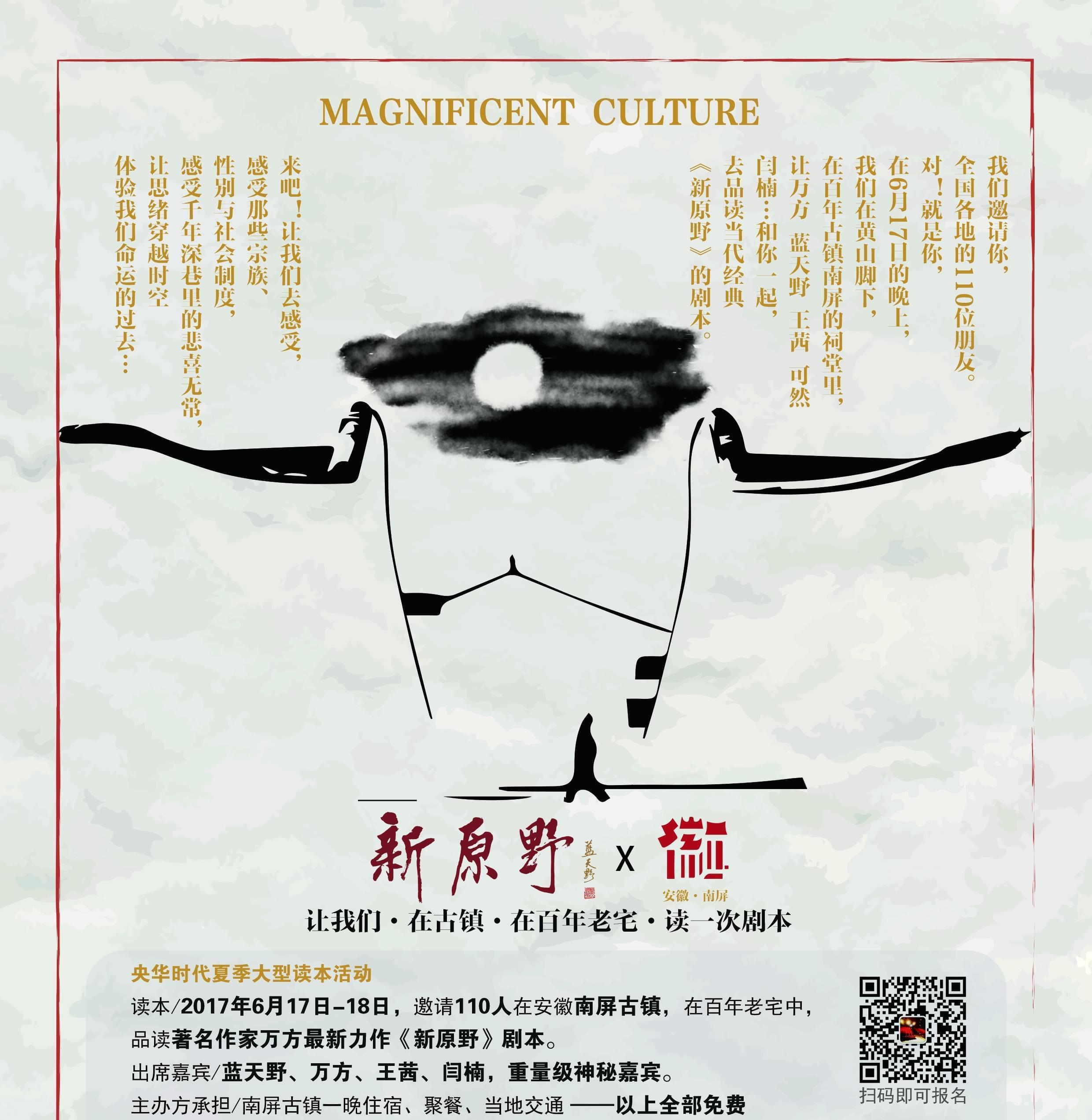 蓝天野王茜邀110名网友赴百年老宅一起读剧本