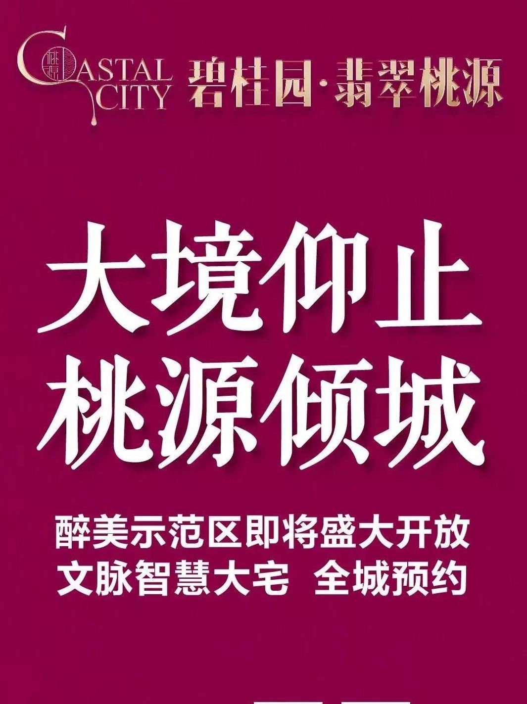 碧桂园·翡翠桃源 送您5000元专享优惠!5.0智境社区荣