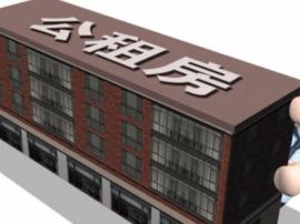 广州今年或推出7000套公租房 新就业大学生可申请