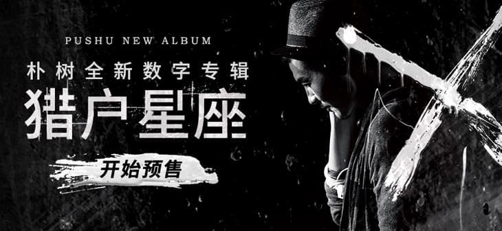 朴树新专辑先行曲《清白之年》云音乐独家曝光