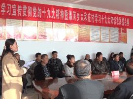 视频:徐水太和庄举办学习十九大知识农民擂