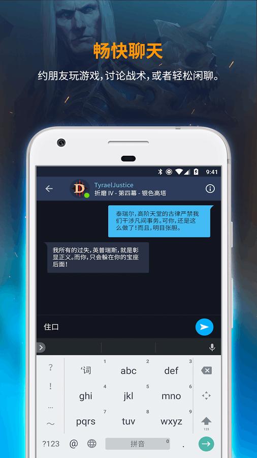 暴雪战网移动APP安卓版上线 随时与战网好友沟通