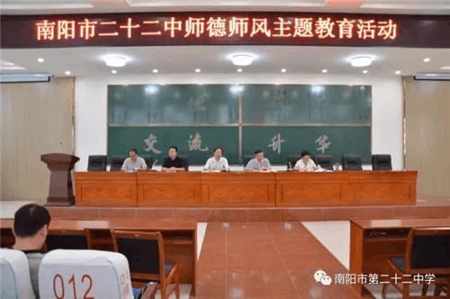 """南阳市二十二中:学师德规范 做""""四有""""教师"""