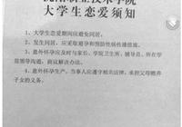 沈阳一所高校发学生恋爱须知:恋爱可以避免同居