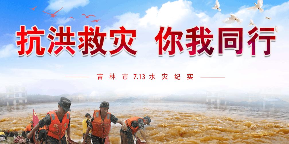 吉林市7.13水灾专题报道