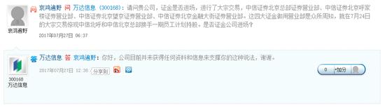 万达信息:未获得资料支撑公司获国家队买入的传闻
