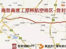 商登高速公路将开通 登封到新郑机场缩至40