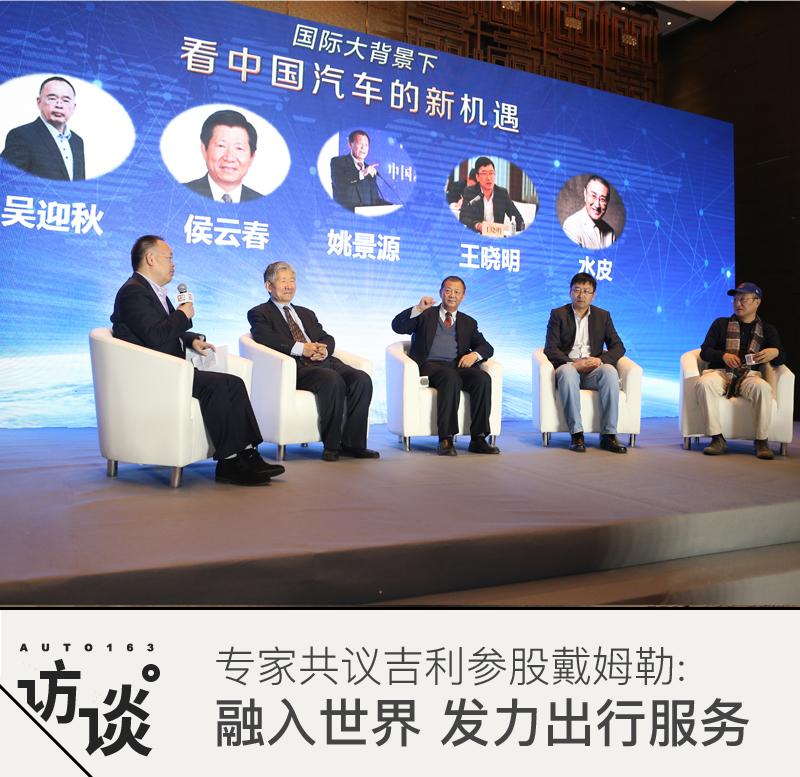 专家共议吉利参股戴姆勒:融入世界 发力出行服务