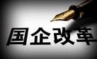 """新华社:用""""组合拳""""打好央企改革""""下半场"""""""