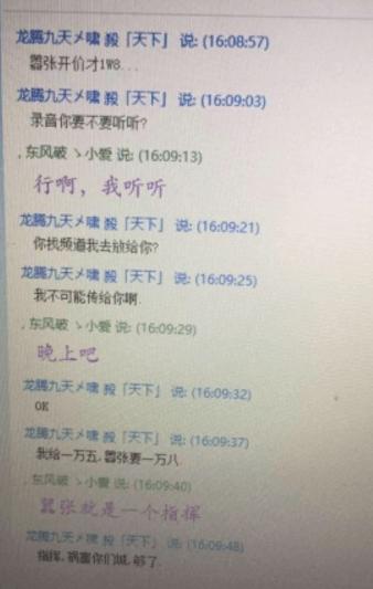 天龙八部华北网通一区马踏飞燕新天外战争风云