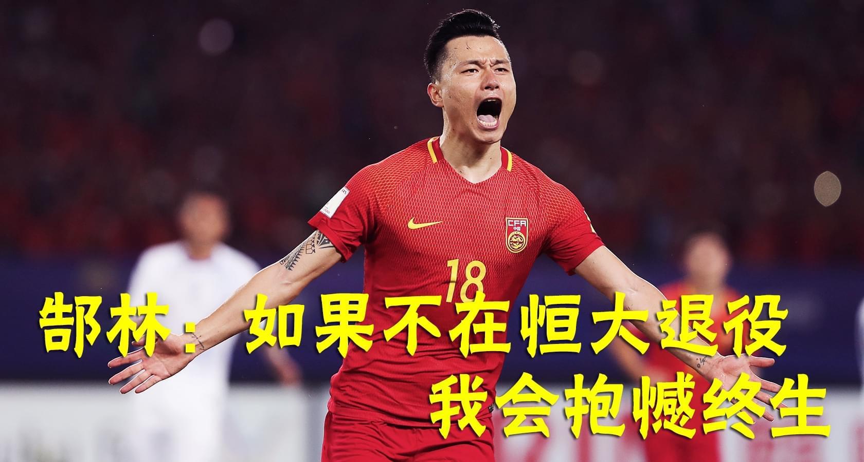 郜林:不想郑智再罚点球 在中国没人有资格质疑里皮