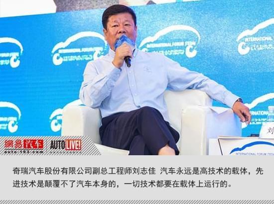 奇瑞刘志佳:汽车永远是高技术载体 颠覆汽车很难