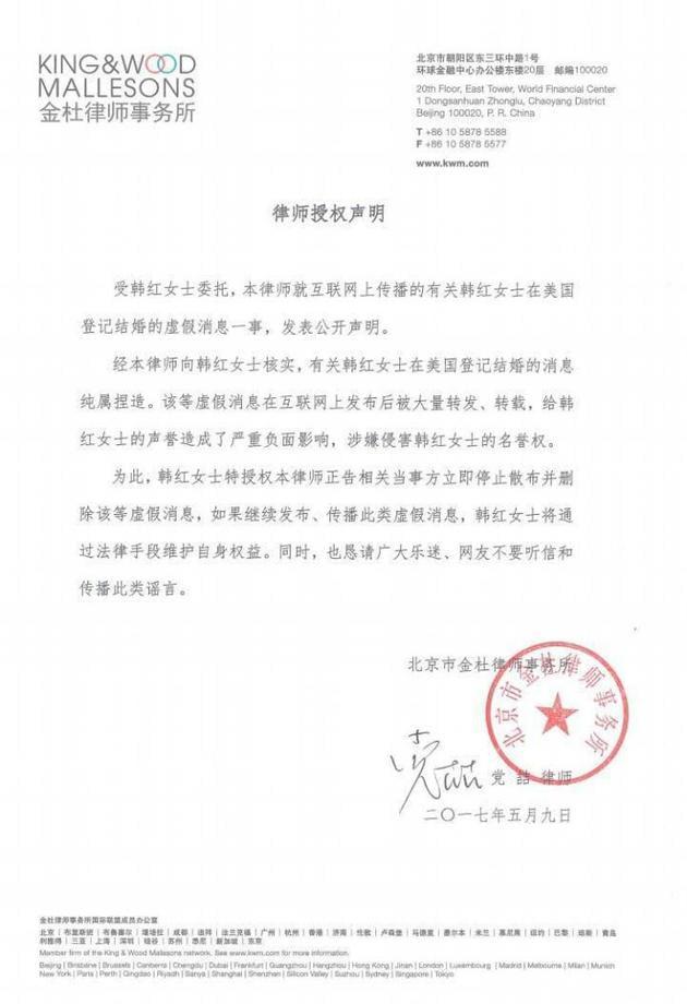 韩红方发声明斥责网络谣言 否认赴美注册结婚