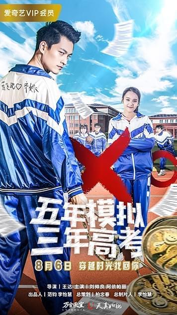 《五年模拟 三年高考》上映 刘帅良变高能学长