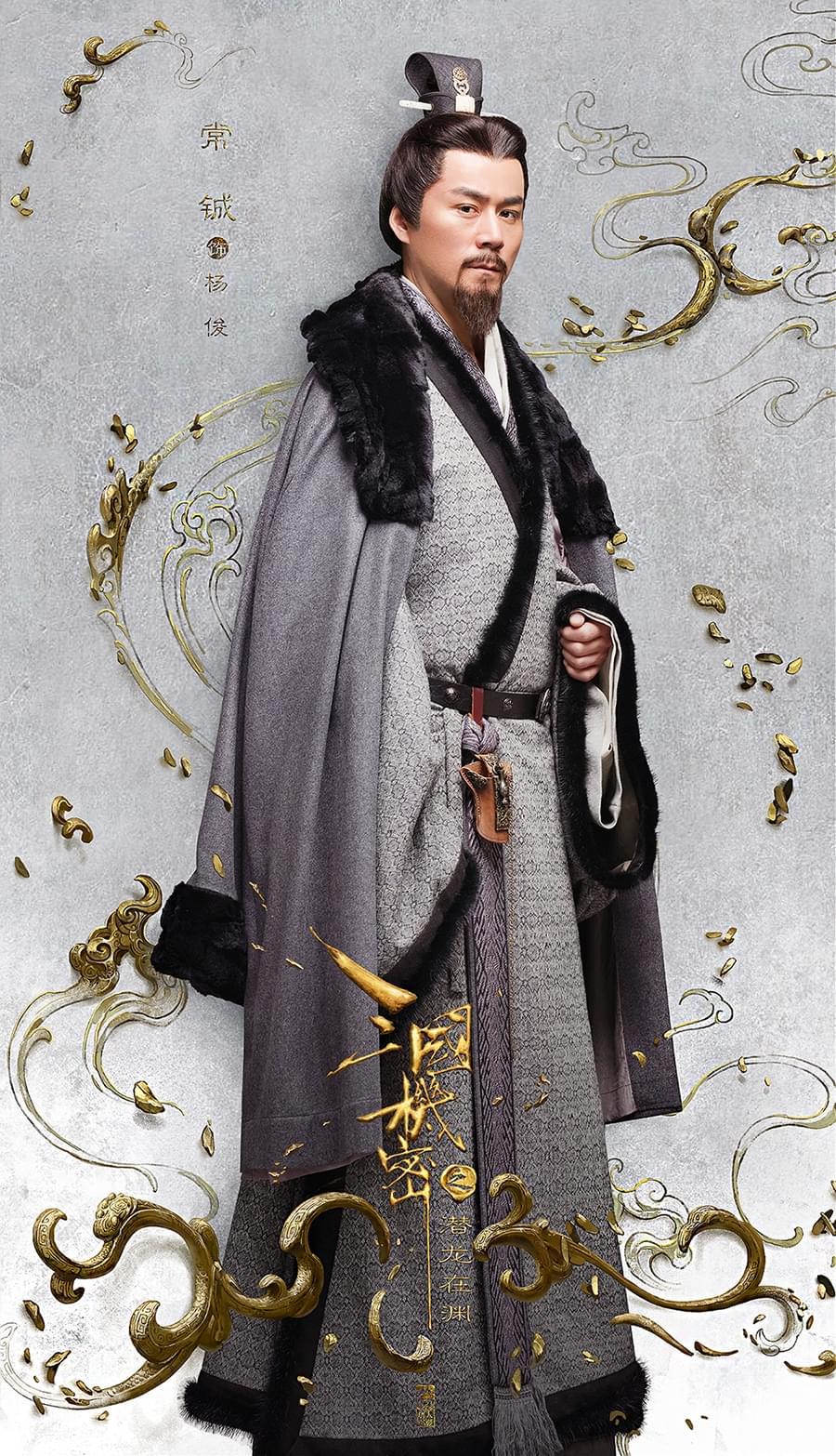 常铖《三国机密》首曝海报 化身智谋贤臣杨俊上线