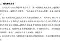 中科云网:4者称拥有控股股东授权 相互矛盾引争议