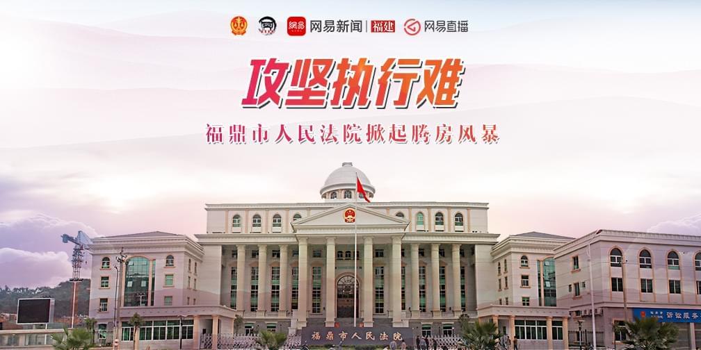 攻坚执行难 福鼎市人民法院掀起腾房风暴
